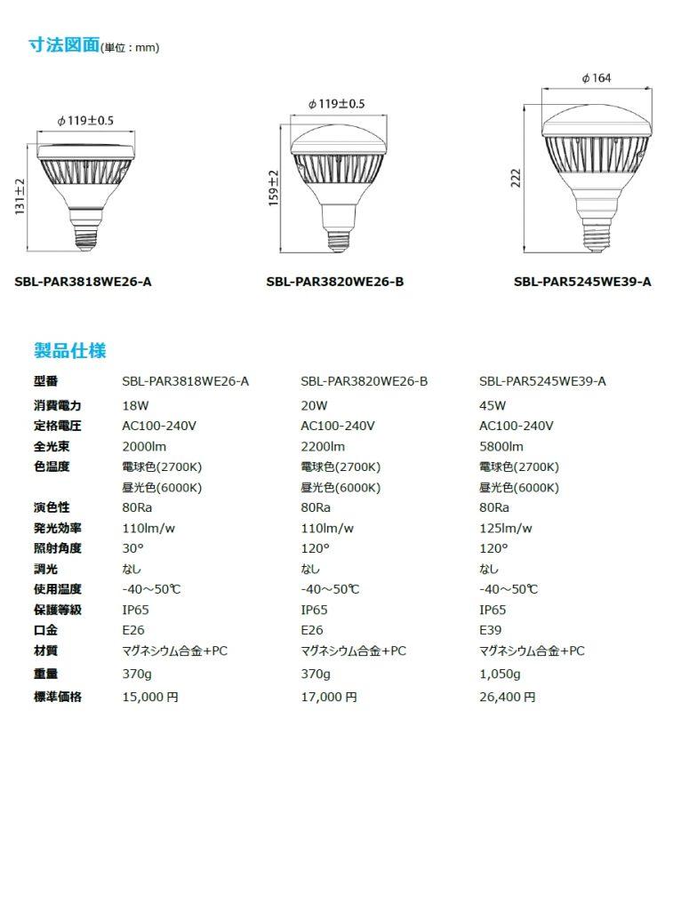 LED PAR ライト SBL-PAR3818WE26-A SBL-PAR3820WE26-B SBL-PAR5245WE39-A