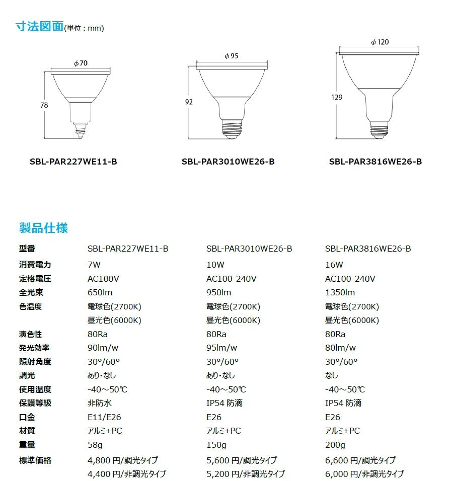 LED PAR ライト SBL-PAR227WE11-B SBL-PAR3010WE26-B SBL-PAR3816WE26-B