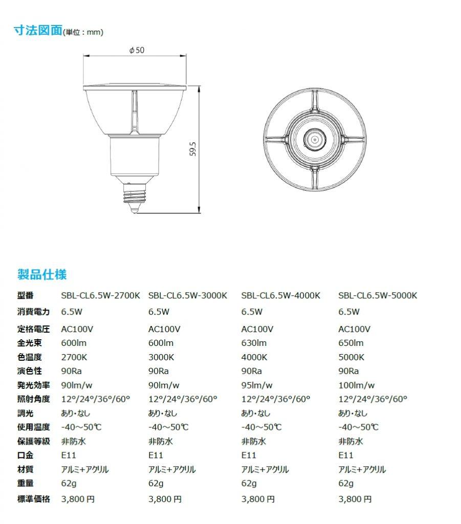 LED スポットライト SBL-CL6.5W-2700K SBL-CL6.5W-3000K SBL-CL6.5W-4000K SBL-CL6.5W-5000K