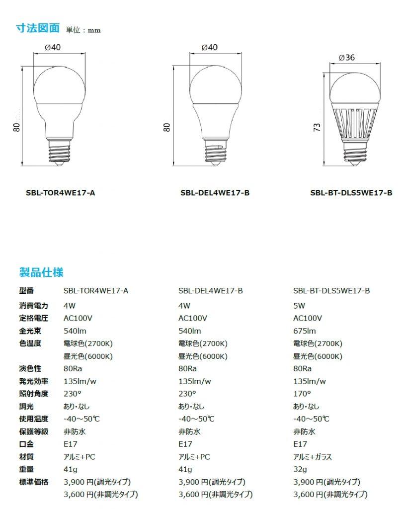 LED電球 SBL-TOR4WE17-A SBL-TOR4WE17-B SBL-BT-DSL5WE17-B