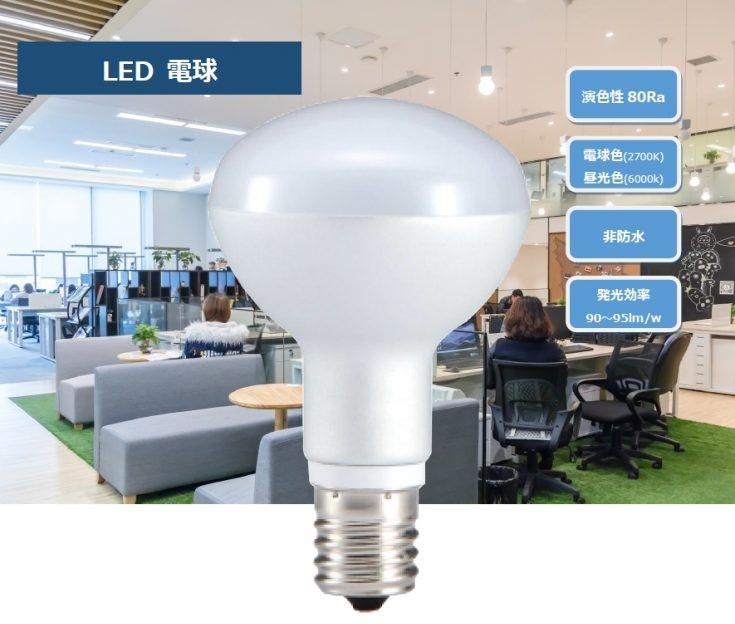 LED電球